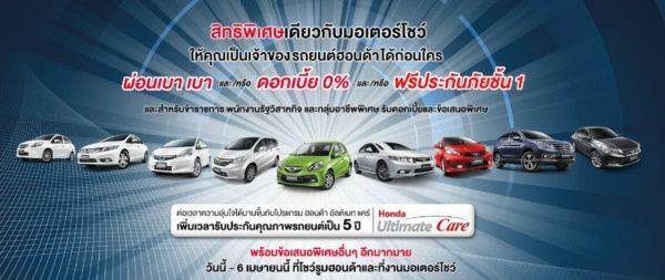 Honda-Promotion-Motor-Show-2014