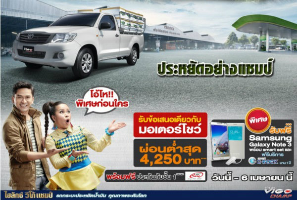 Toyota-Promotion-Motor-Show-2014